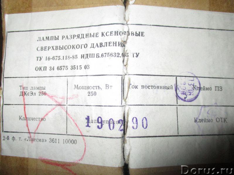 Лампа ксеноновая ДКсЭл-250 для прожекторов Л-4 - Запчасти и аксессуары - Лампа ксеноновая ДКсЭл-250..., фото 5